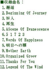 ■収録曲名:
